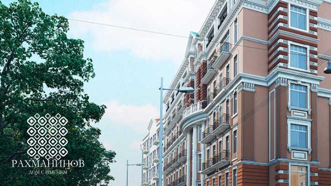 Клубный дом Рахманинов Расположен в центре Москвы
